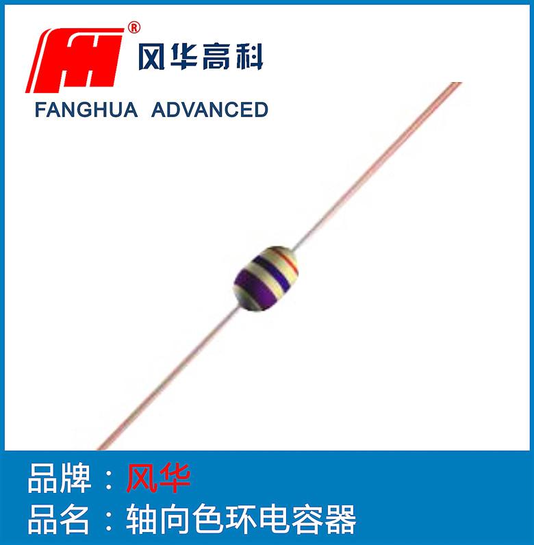 軸向色環電容