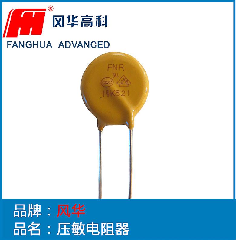 風華壓敏電阻
