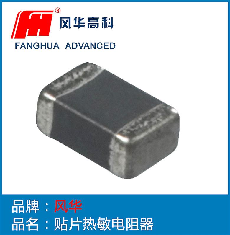 貼片熱敏電阻