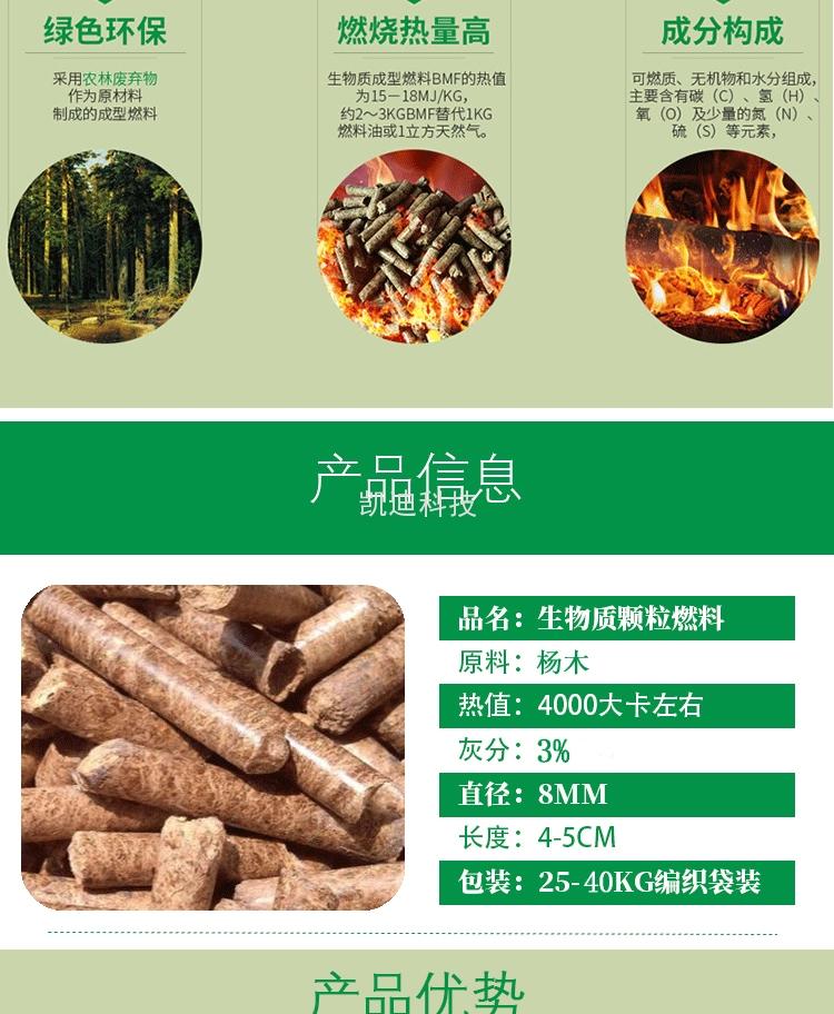 兰州生物质木屑颗粒