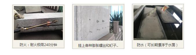 甘肃水泥隔墙板