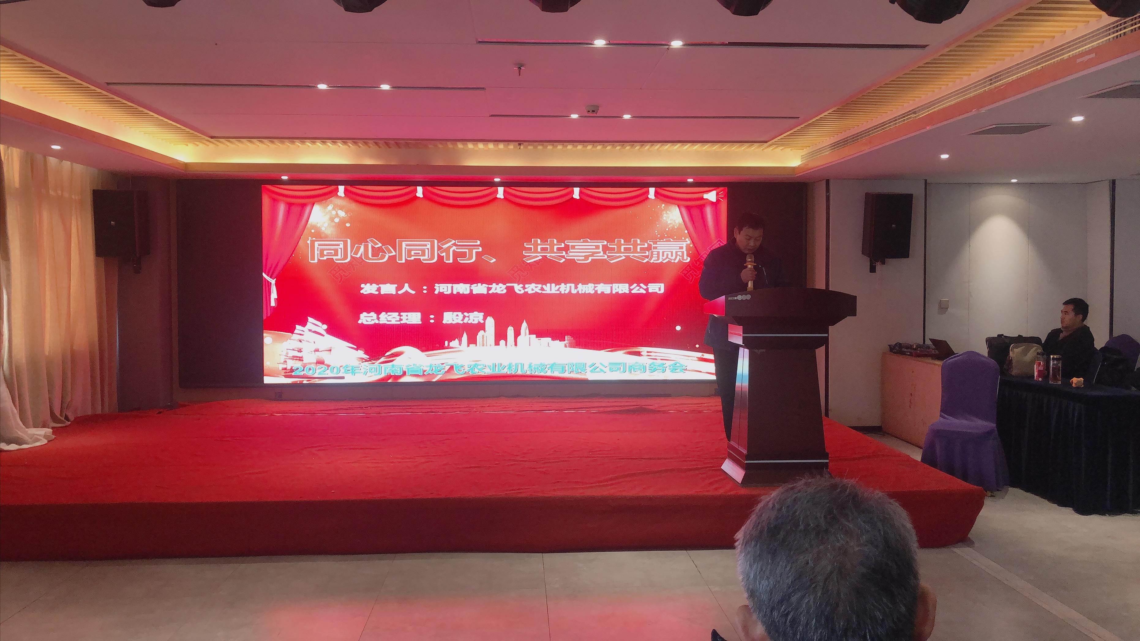 2020年河南省龍飛農業機械有限公司商務會議!!!