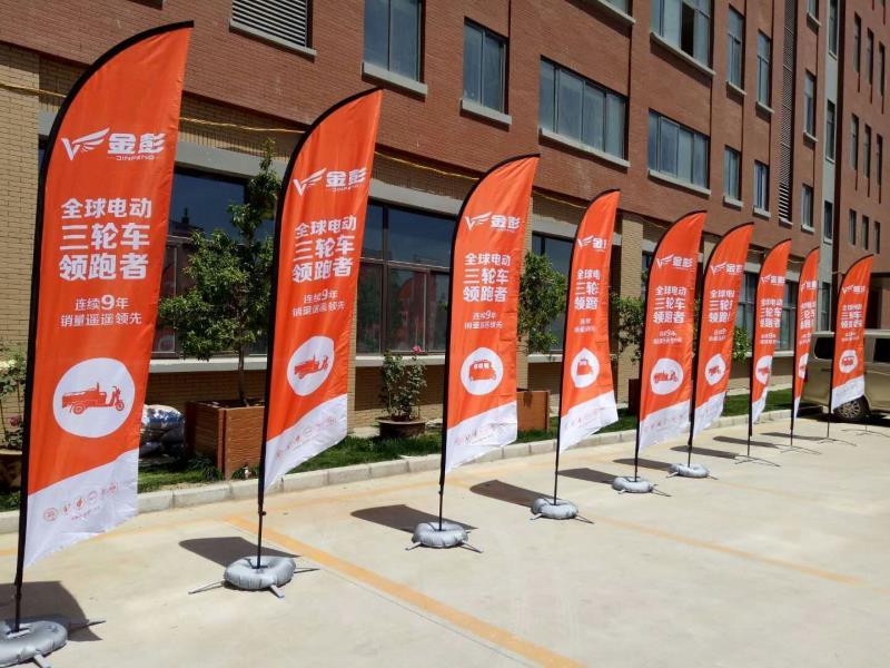 北京市开业注水旗定做