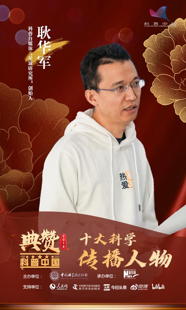 """""""典赞·2019科普中国""""十大科学传播人物揭晓"""