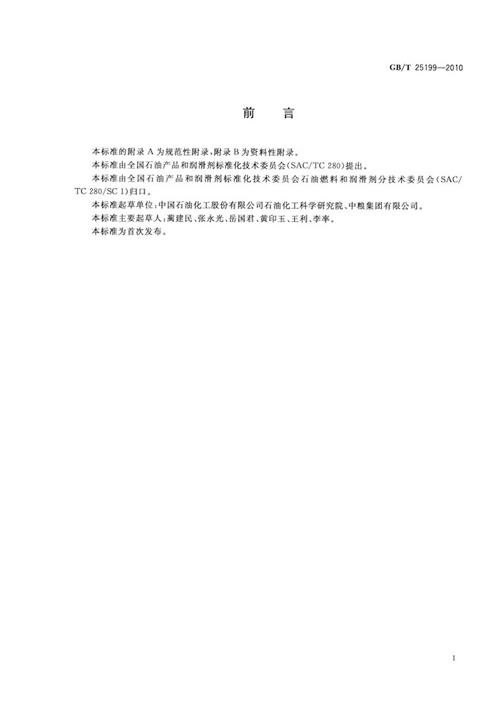 GBT25199-2010_生物柴油调合燃料(B5)