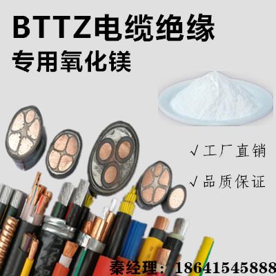 电缆级氧化镁粉