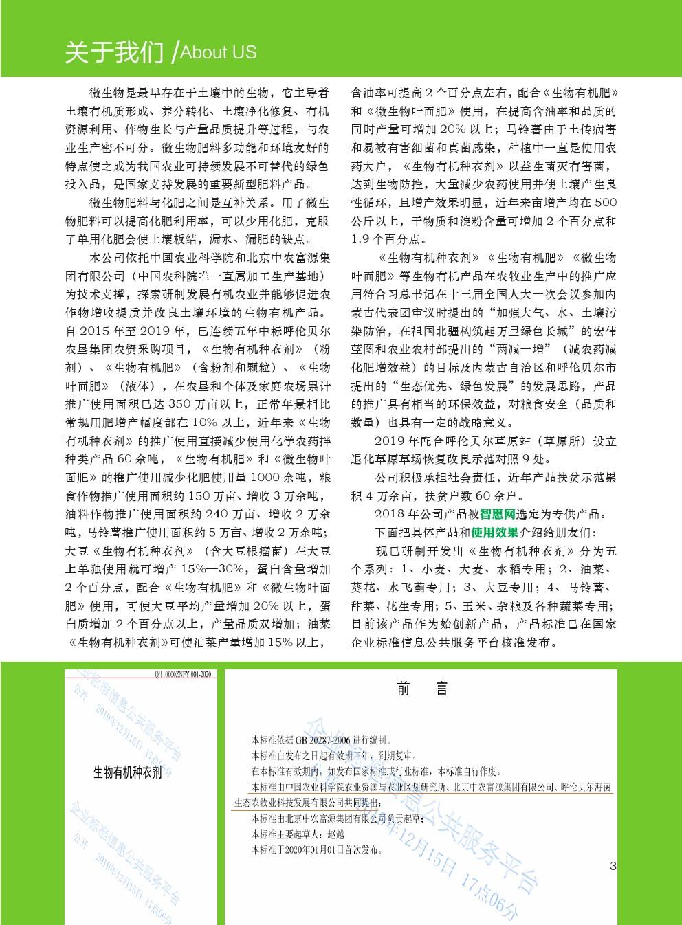 2019贝博手机生态蓝皮书