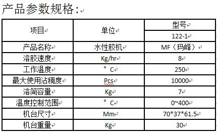 MF-水性膠機