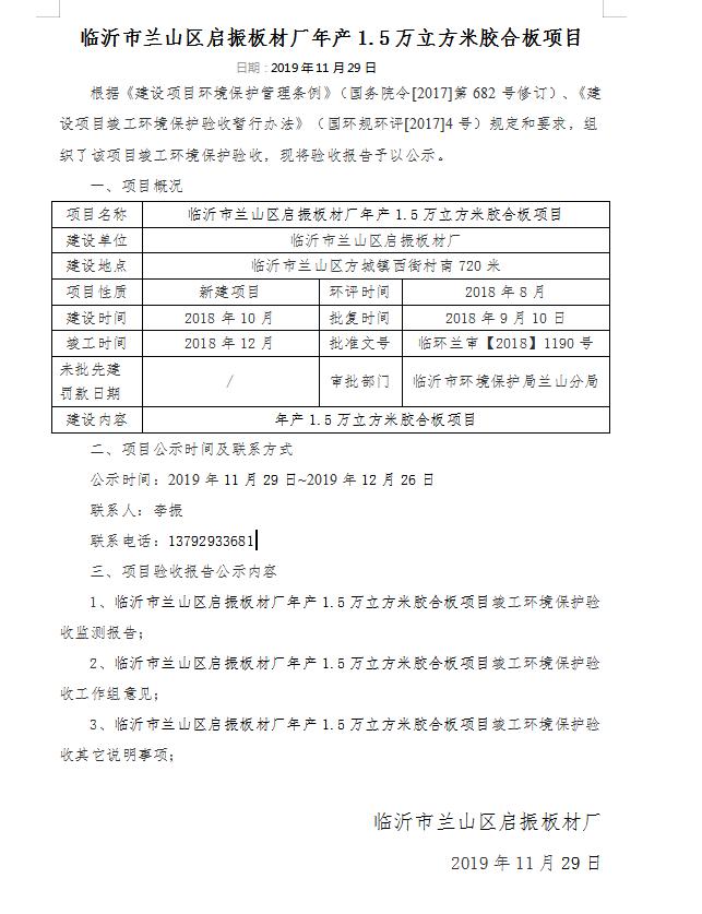 临沂市兰山区启振板材厂年产1.5万立方米胶合板项目验收报告