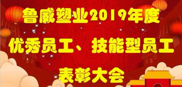 魯威塑業2019年優 秀員工評選!