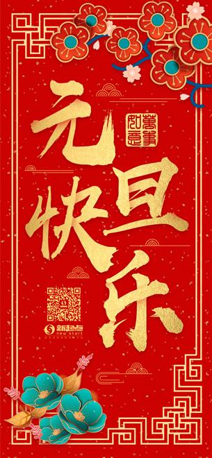 鹤壁新起点祝大家元旦快乐!