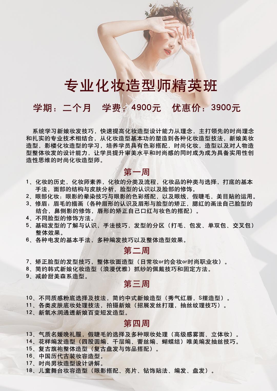湛江化妆培训学校