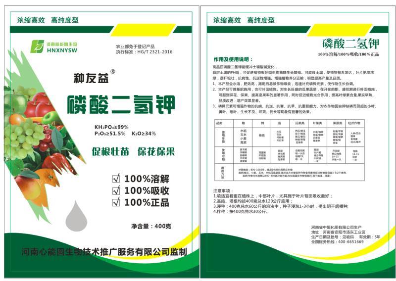 植物防冻剂的原理及相关使用