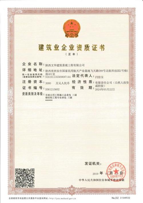 陕西文华建筑景观工程有限公司