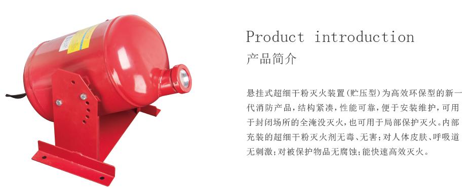 甘肃超细干粉自动灭火装置