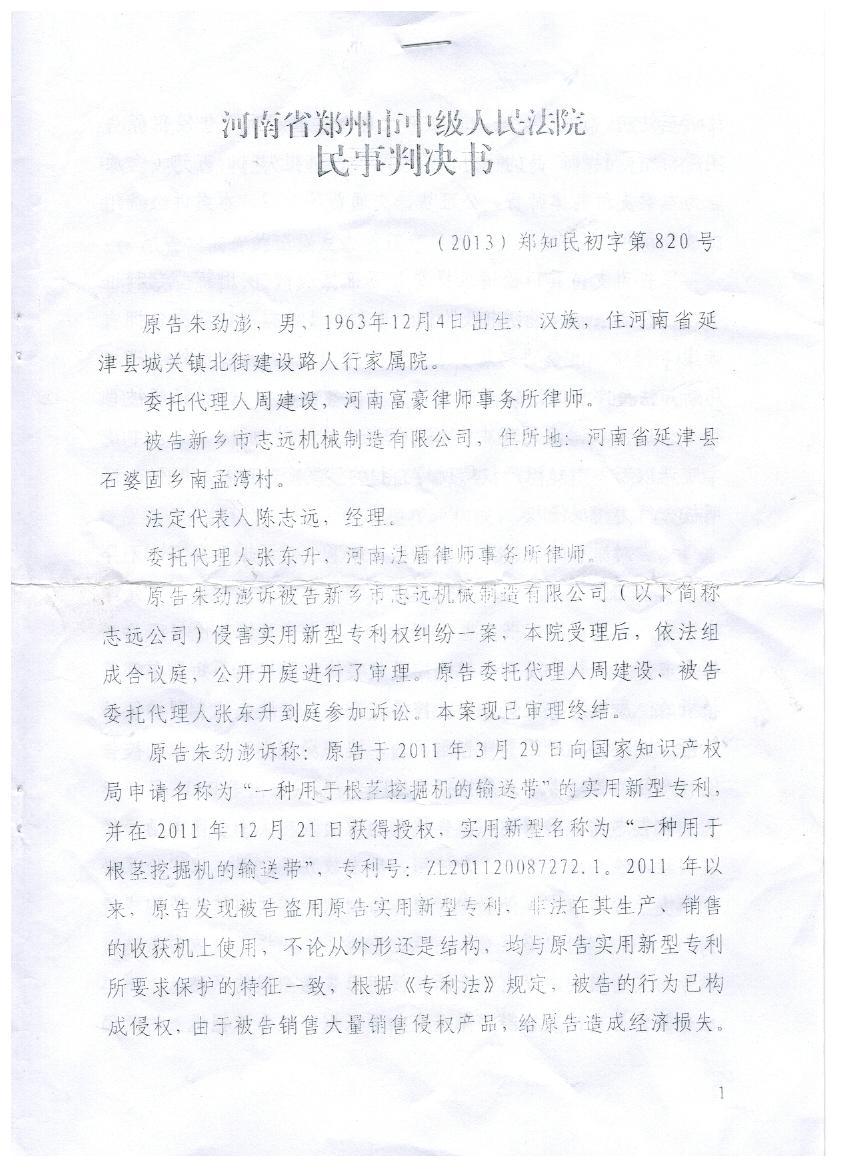 通告:禁止非法仿制我公司产品!!