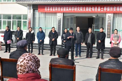 民革陕西省委员会