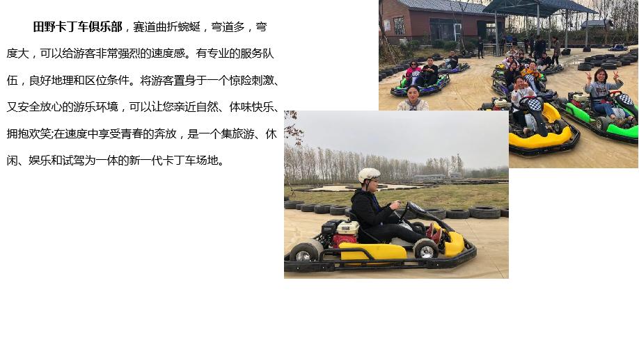 南京周边拓展