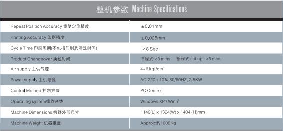 G5全自动锡膏印刷机
