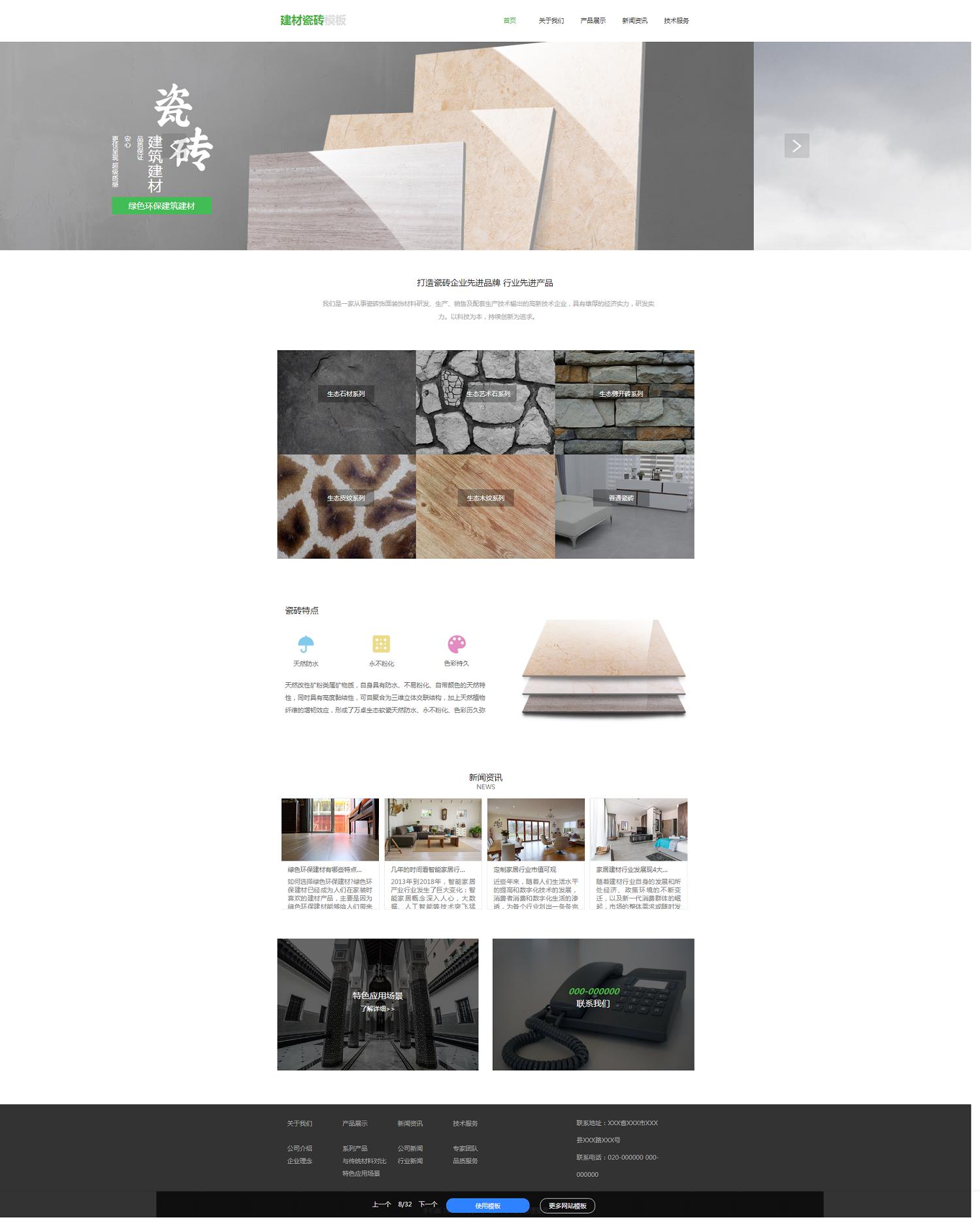 建材瓷砖网站