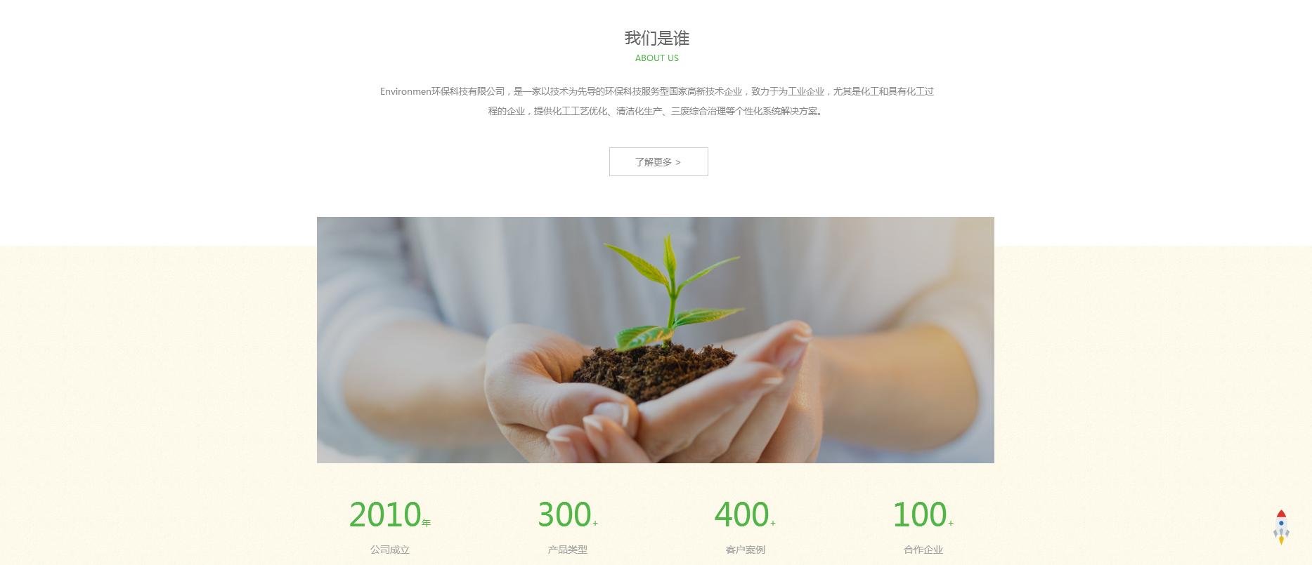 环保净化设备网站建设