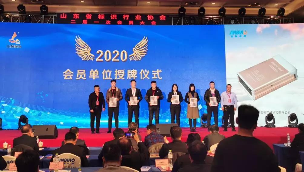 山东省标识行业协会