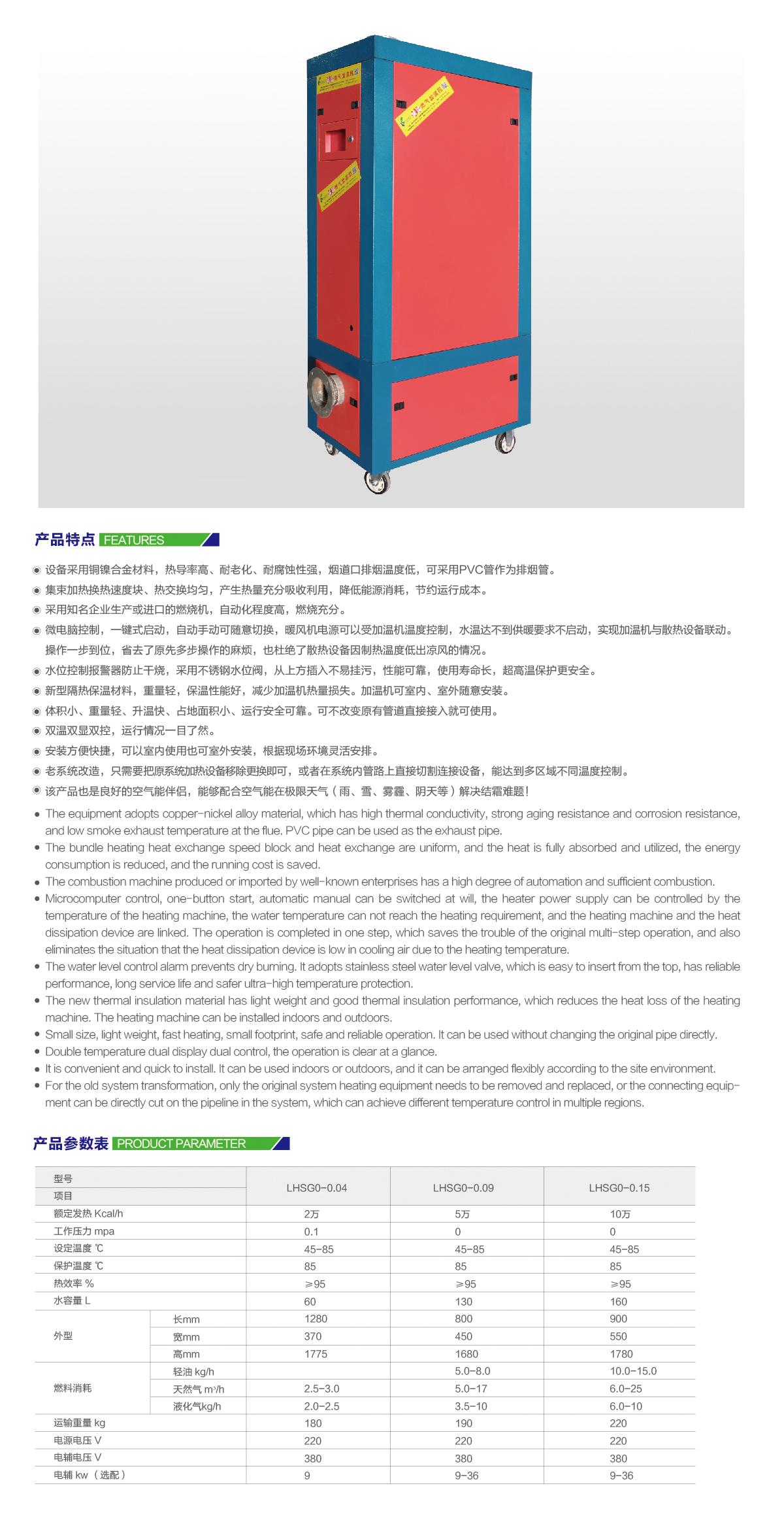 燃氣加溫機(天 然氣、液化氣)