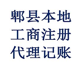郫县注册公司