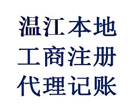 温江区财务代理
