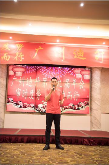 广州威尼斯官方网站登录年会