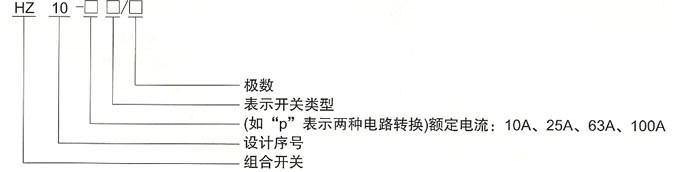 HZ10组合开关