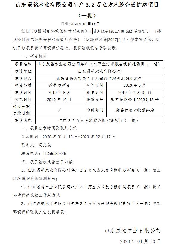 山东晟铭木业有限公司年产3.2万立方米胶合板扩建项目(一期)验收报告