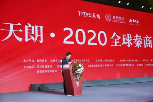 2020全球秦商新年会