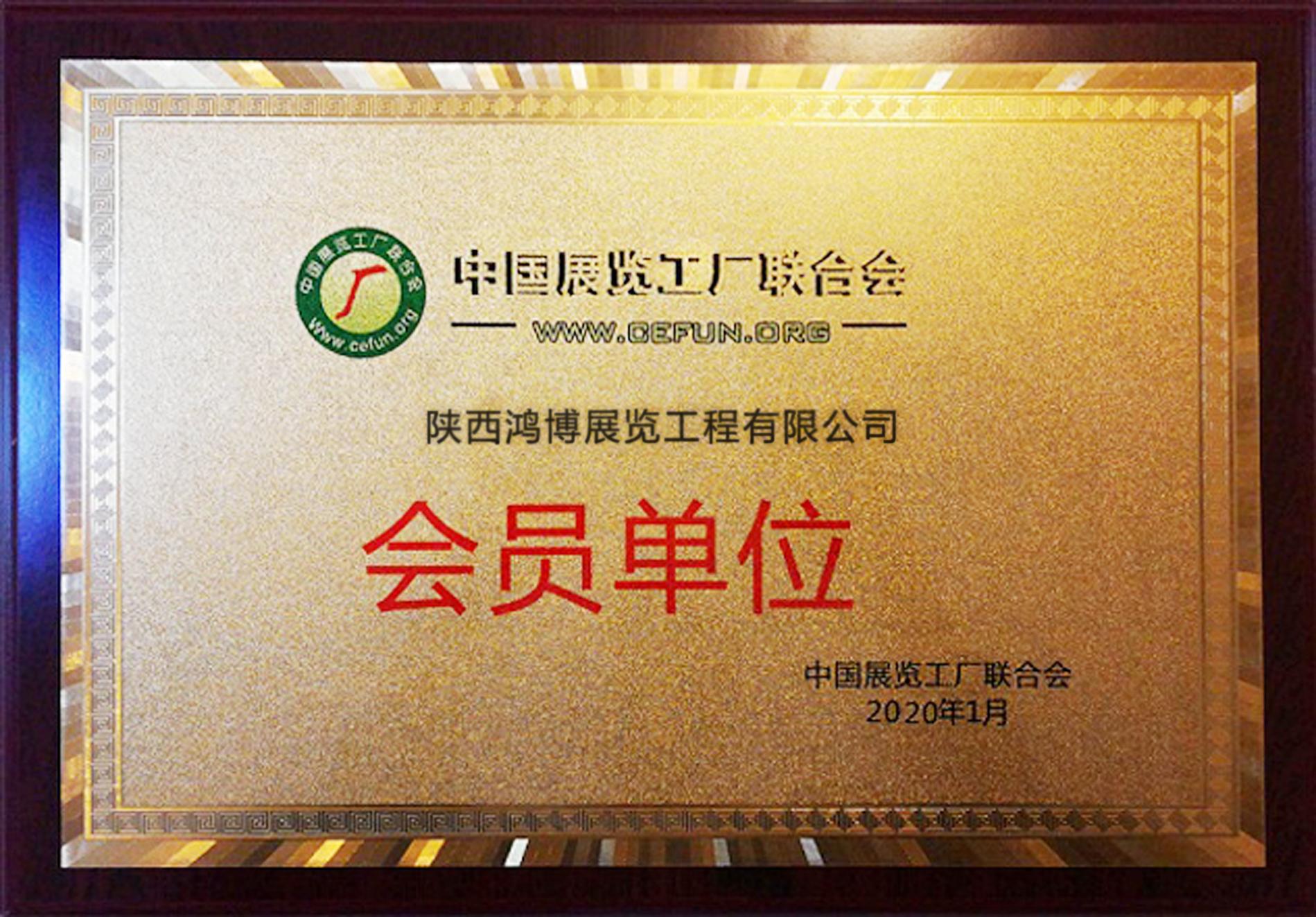 中国展览工厂联合会