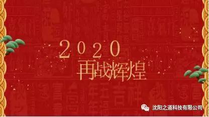 之方向,道未來,穩發展,譜新篇——沈陽之道科技2019年度表彰大會暨2020年新春聯歡晚會隆重舉行!