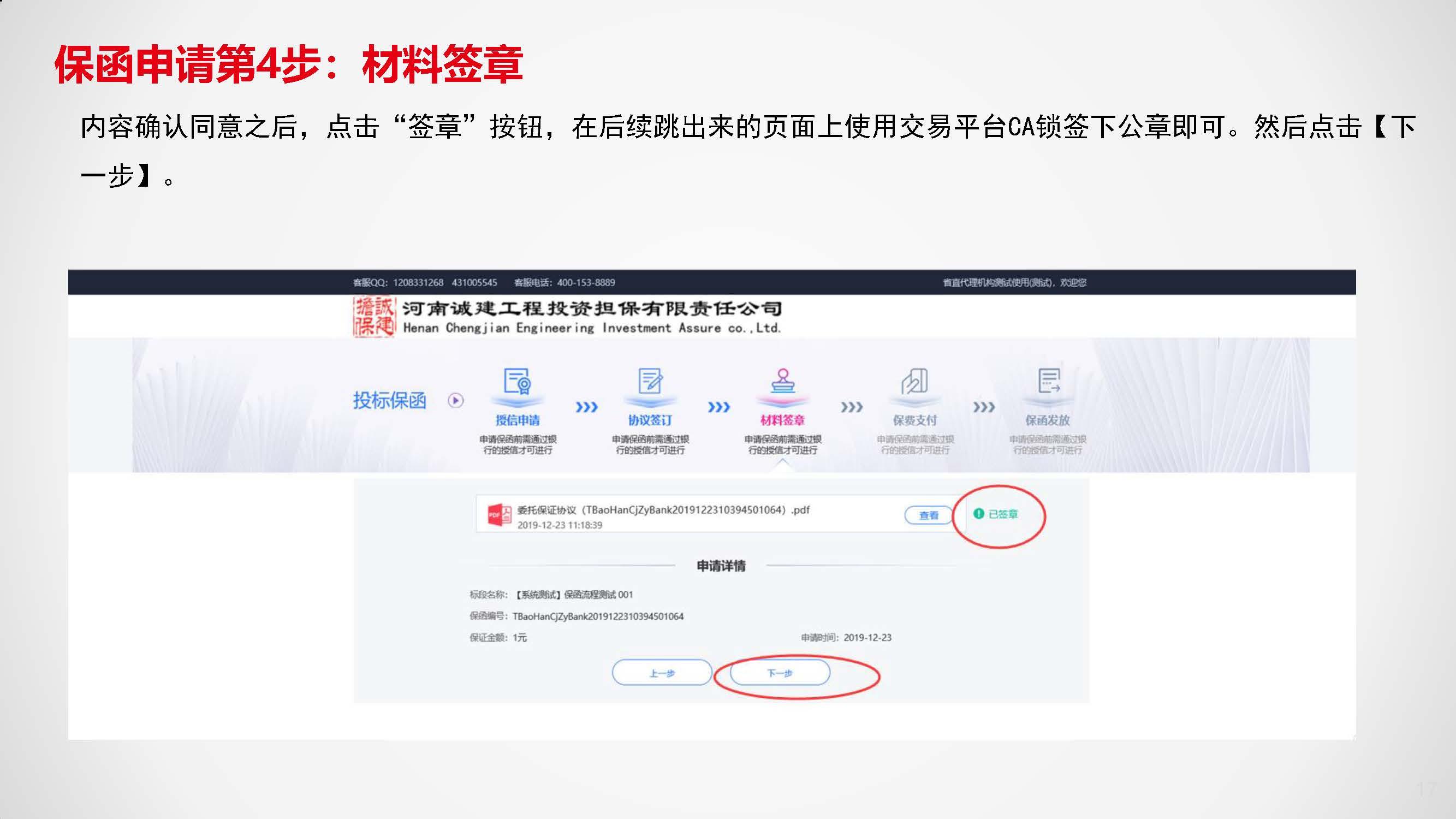 河南省公共资源交易中心关于推行电子投标保函的通知