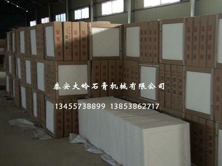 石膏板机械