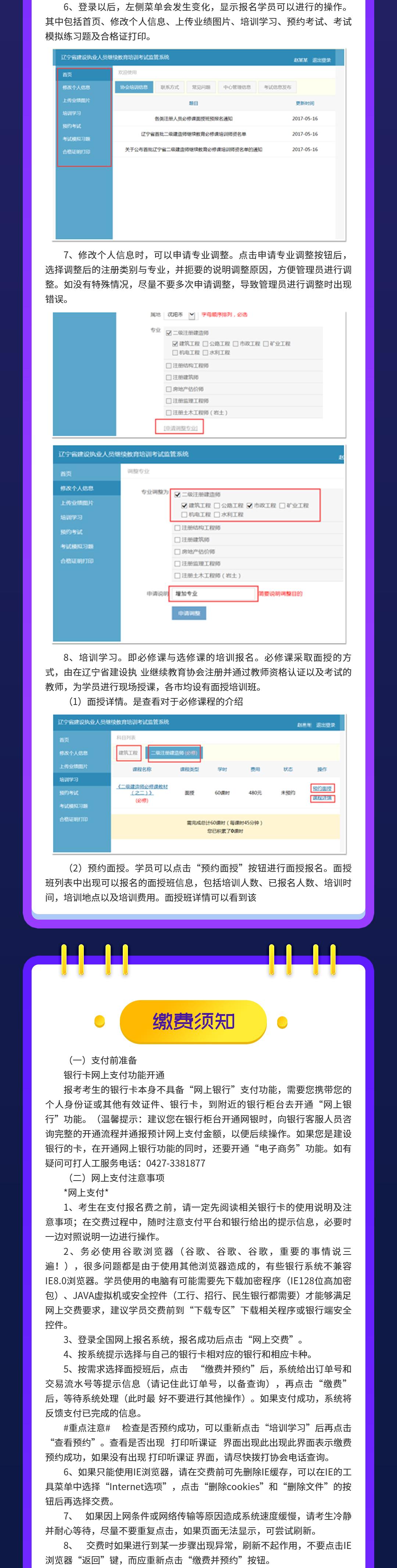 监理工程师继续教育网上报名流程