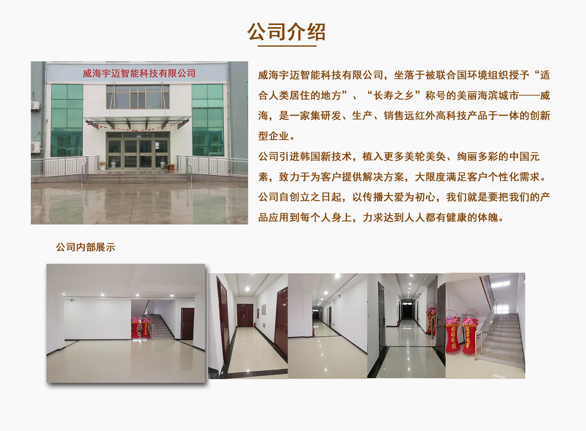 威海宇迈智能科技有限公司