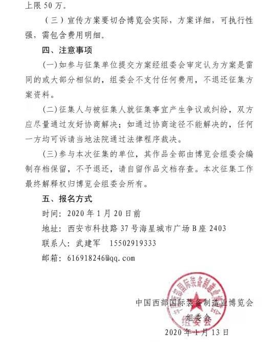 中国西部国际装备制造业博览会