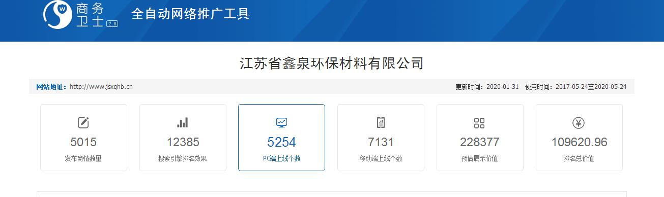 陈江网络推广