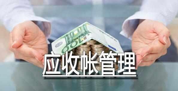 合法收账企业