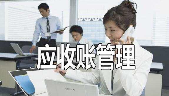 成都合法收账zhong心