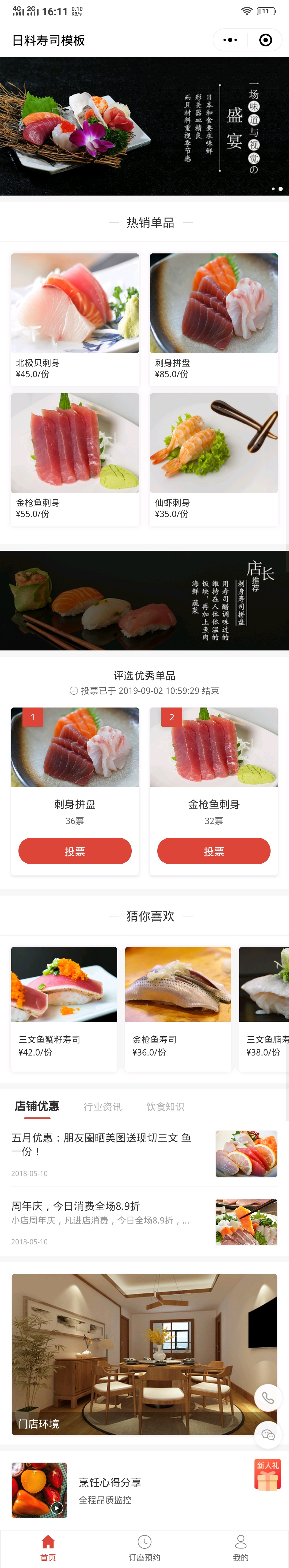 寿司小程序