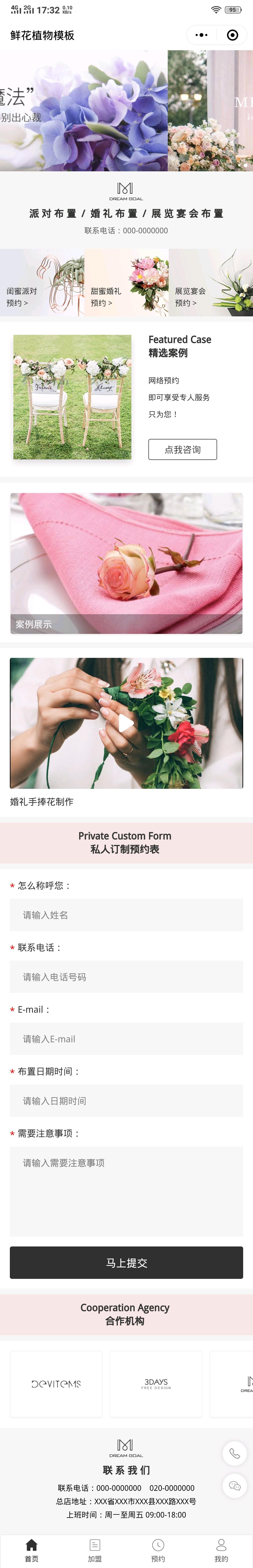 花卉植物小程序