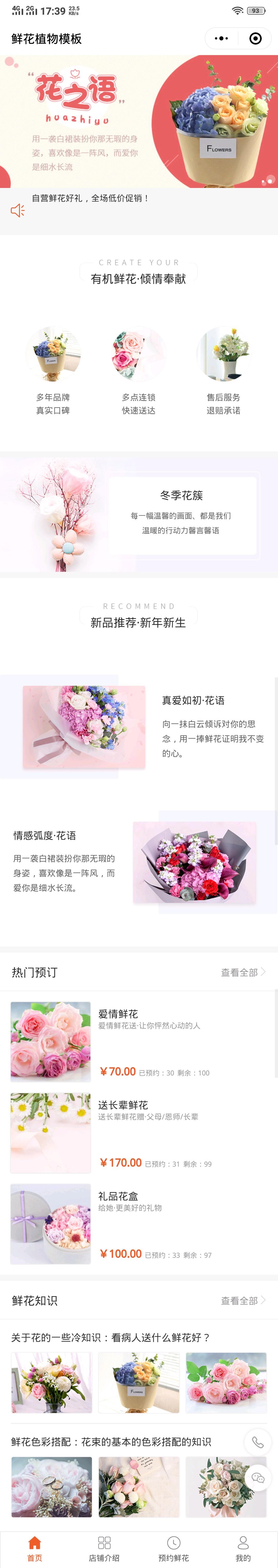 鲜花植物小程序