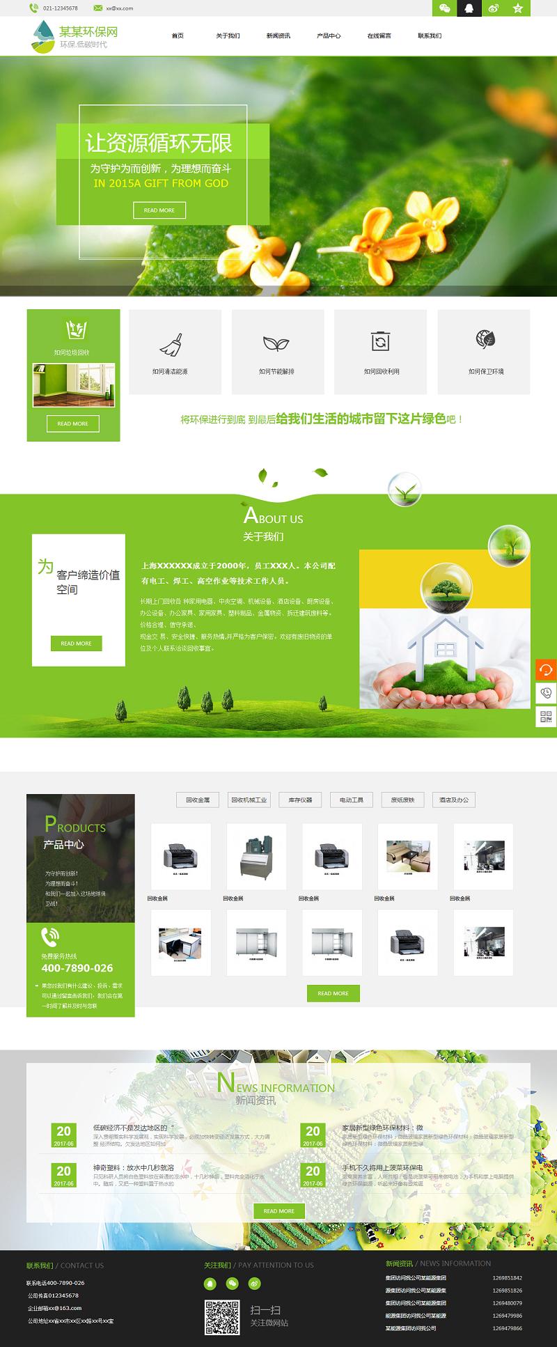 环保企业网站制作