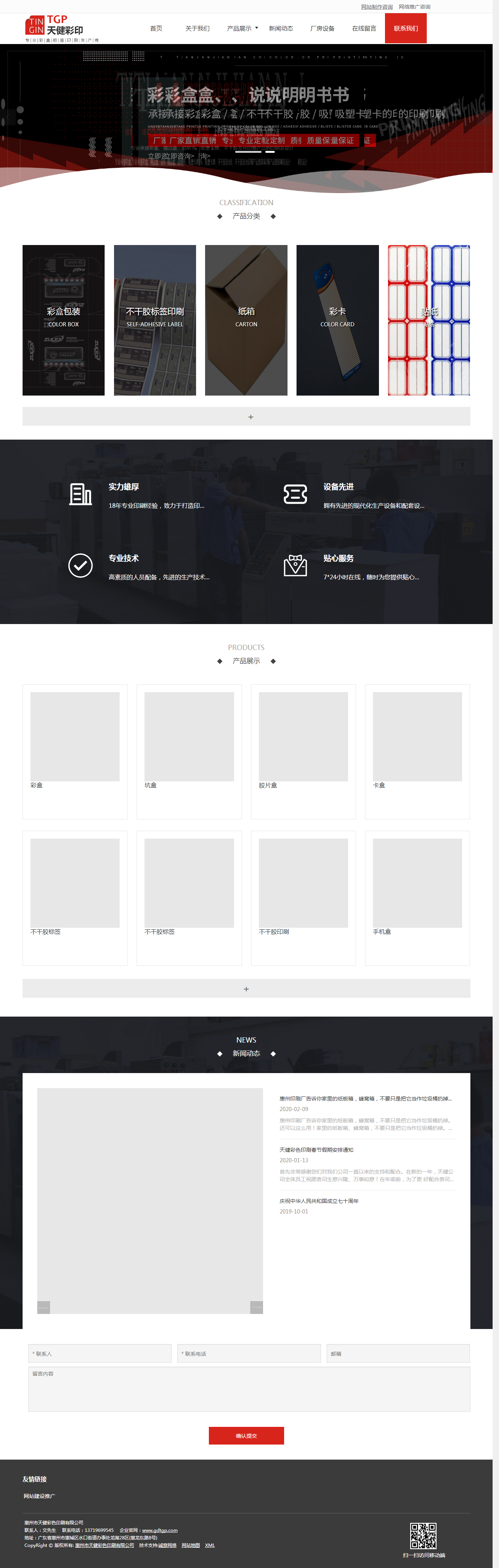 印刷厂网站建设