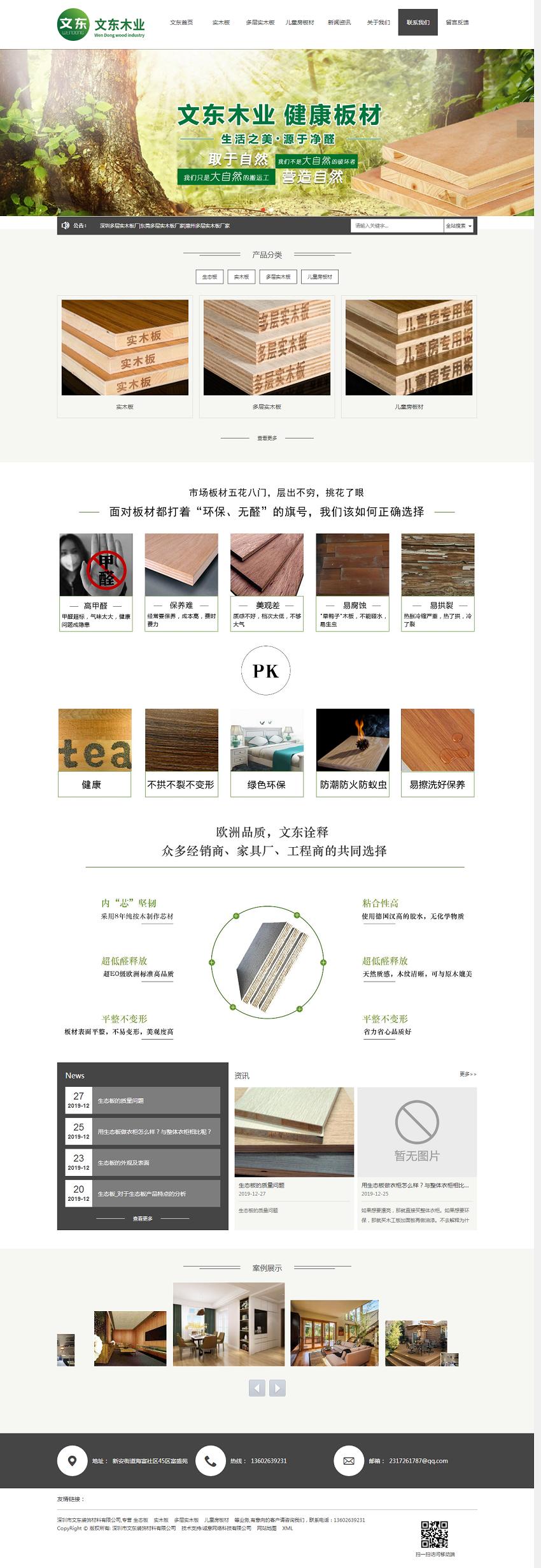 木业板材网站建设