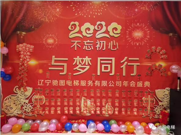 """""""2020不忘初心,与梦同行""""主题年会盛典"""
